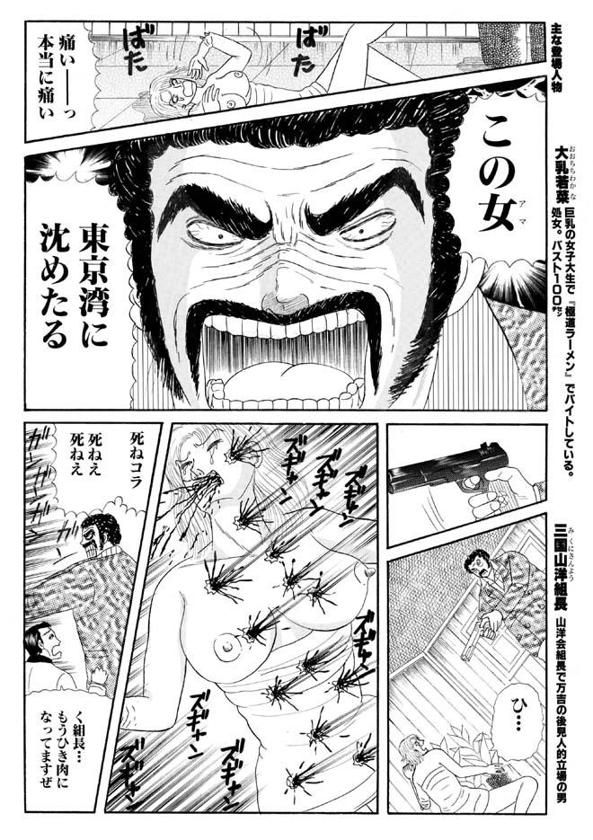 ホラー漫画画像005_20110829044106.jpg