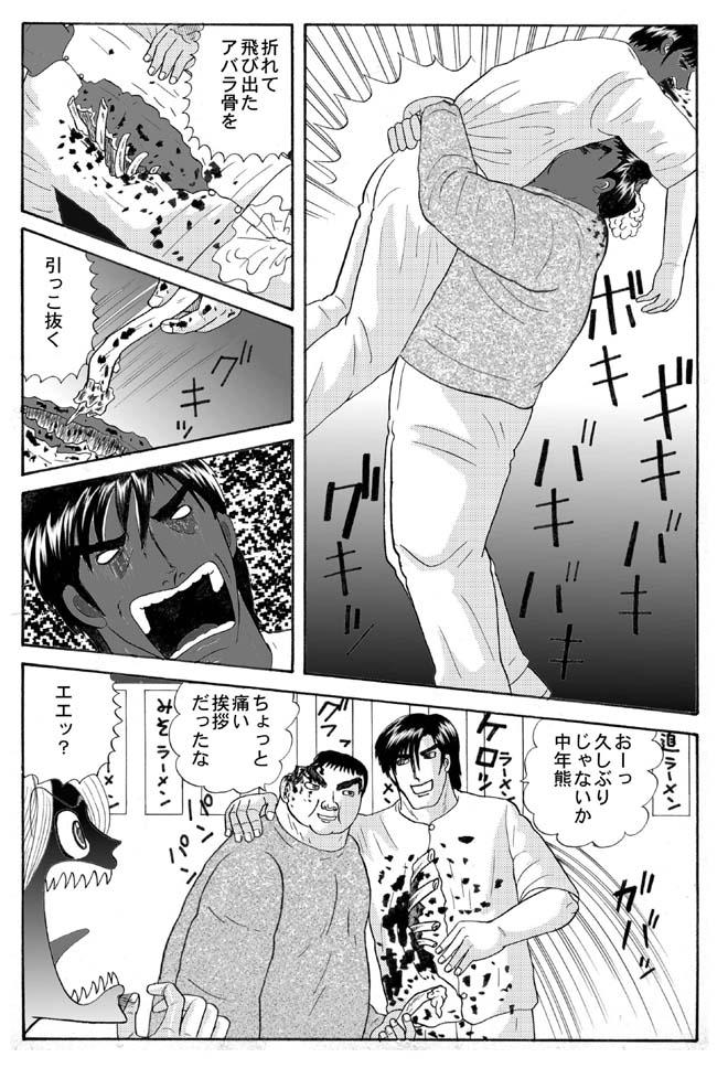 ホラー漫画画像005_20110829054637.jpg
