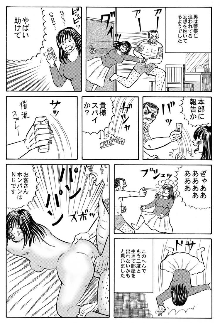 ホラー漫画画像005_20111105185707.jpg