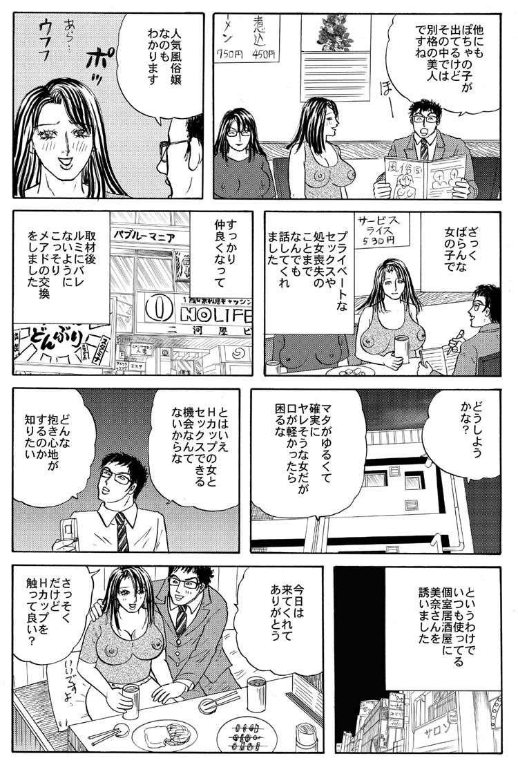 ホラー漫画画像005_20120226202037.jpg
