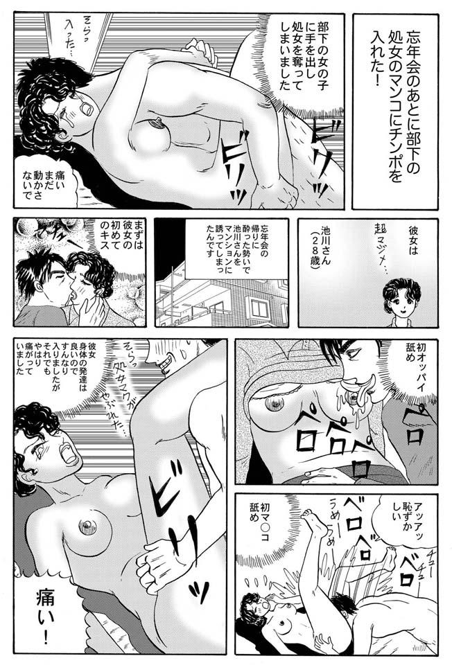 ホラー漫画画像005_20120324155654.jpg