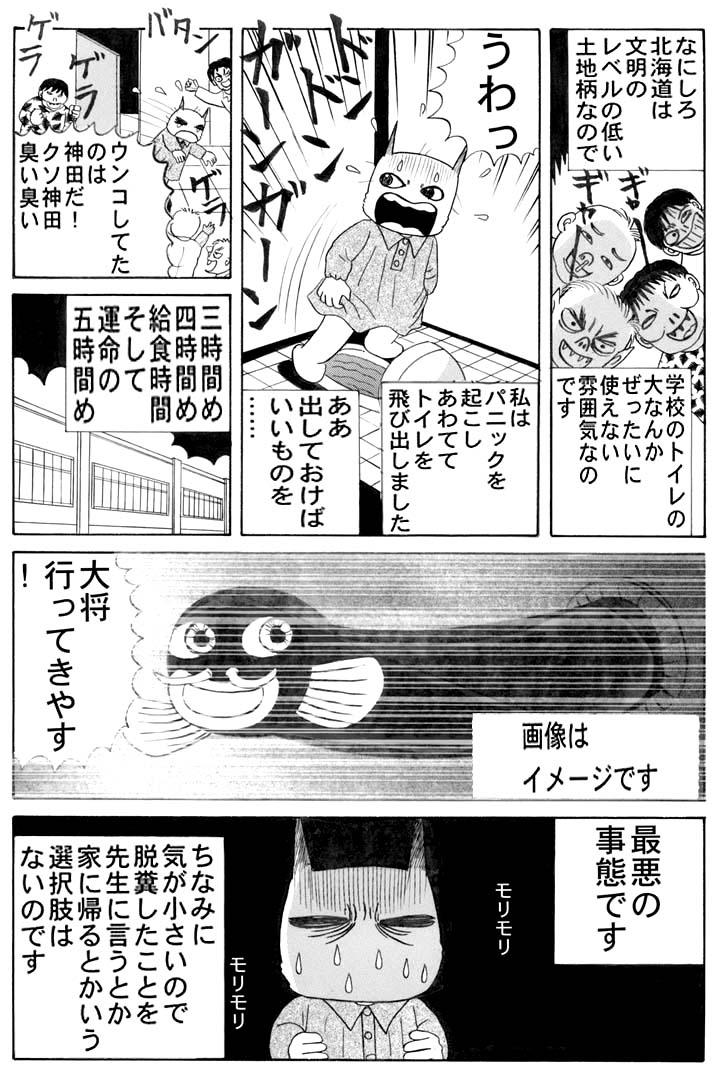 ホラー漫画画像006_20110124212324.jpg