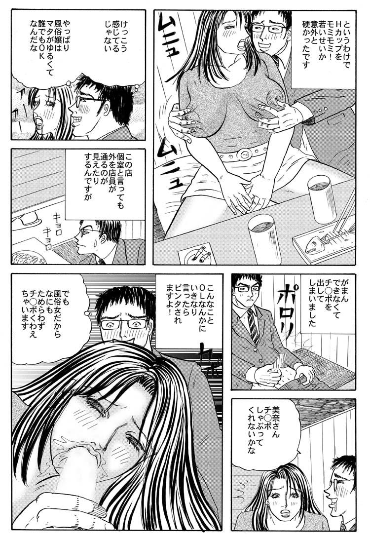 ホラー漫画画像006_20120226202226.jpg