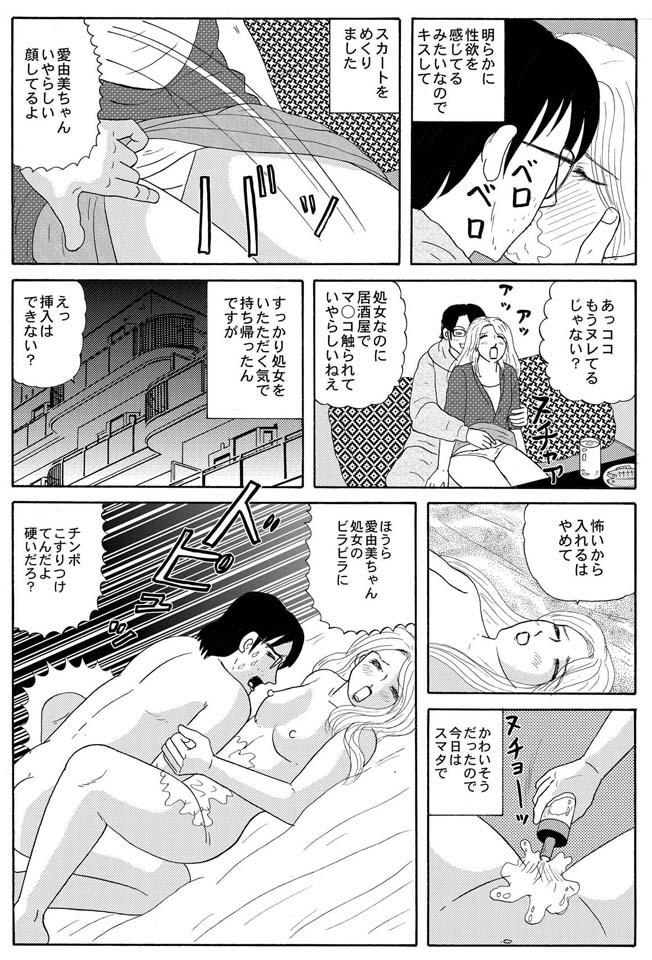 ホラー漫画画像006_20121113015905.jpg