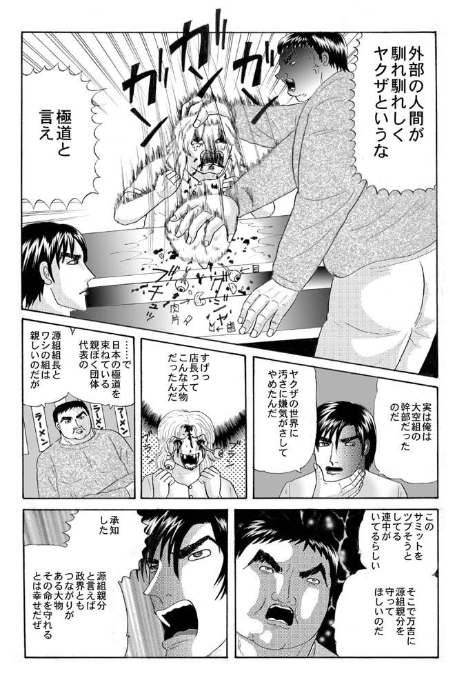 ホラー漫画画像007_20110829054637.jpg