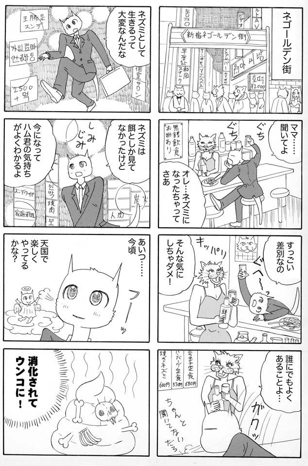 ホラー漫画画像007_20120708201836.jpg