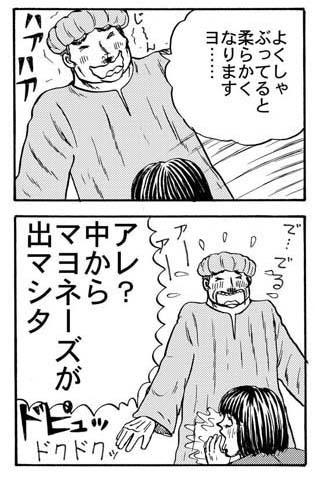 ホラー漫画画像008_20110530222910.jpg