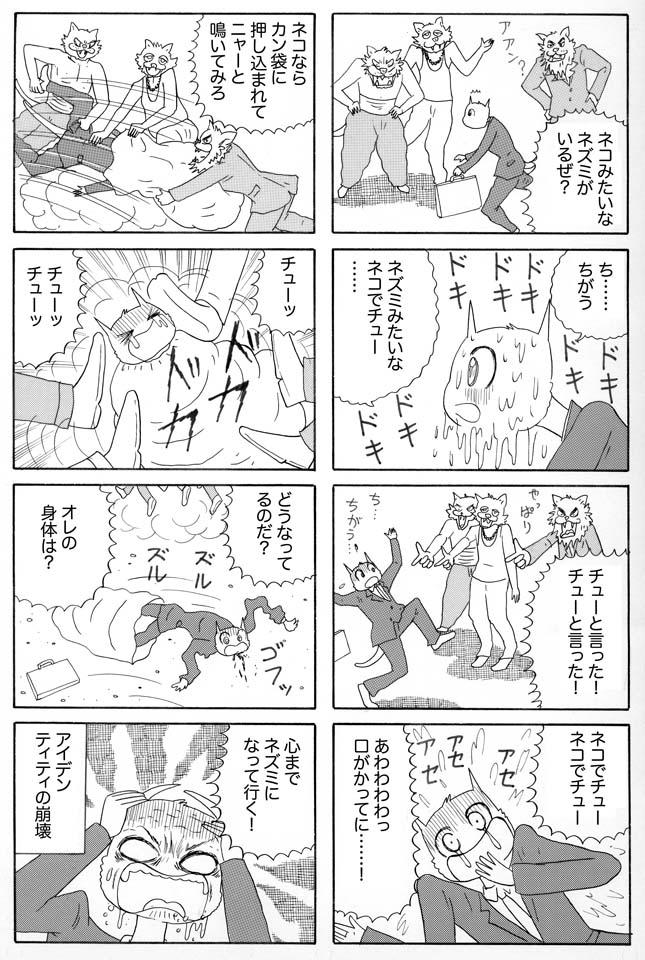 ホラー漫画画像008_20120708201835.jpg