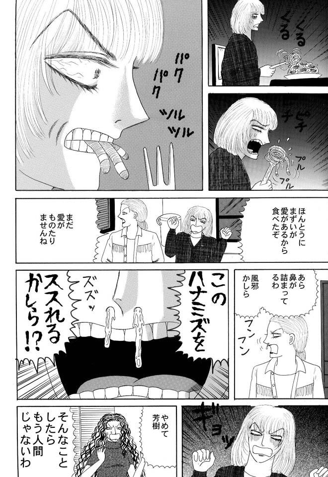 ホラー漫画画像009_20110606210123.jpg