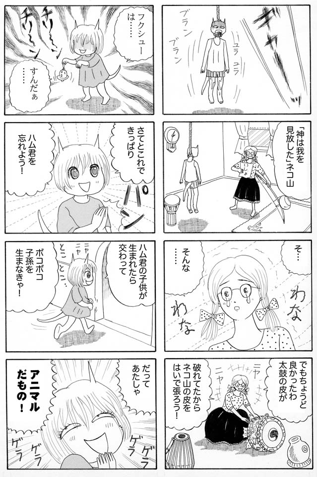 ホラー漫画画像009_20120708201834.jpg