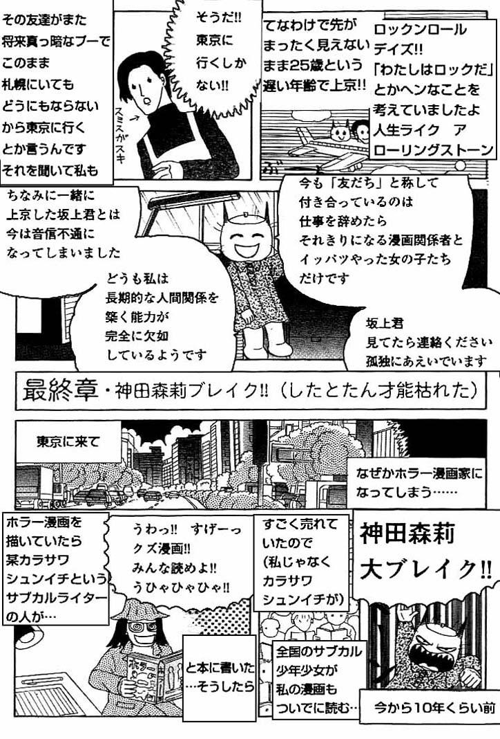 ホラー漫画画像011_20110205233403.jpg