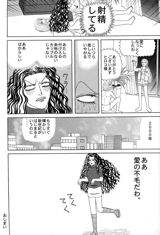 ホラー漫画画像013_20110606210214.jpg