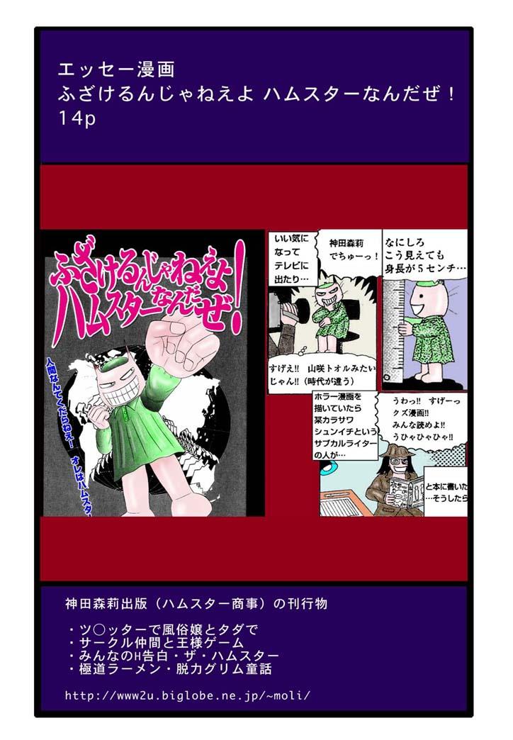ホラー漫画画像014_20110205233445.jpg