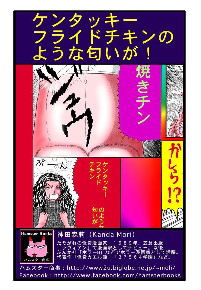 ホラー漫画画像014_20110606210214.jpg