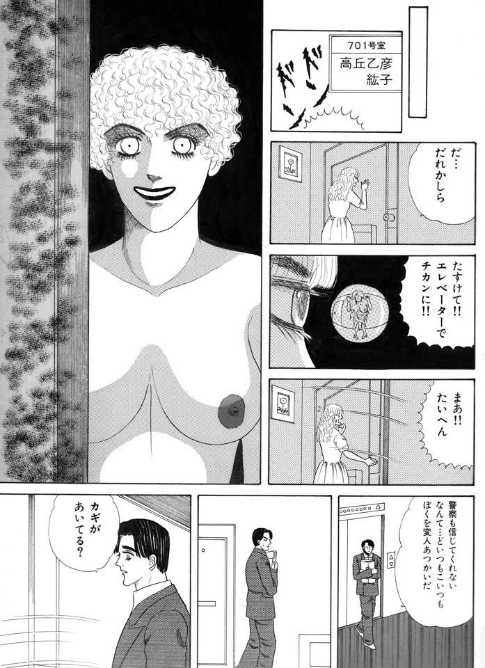 ホラー漫画画像014_20110925232900.jpg