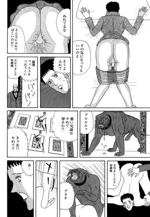 ホラー漫画画像014_20130328043456.jpg