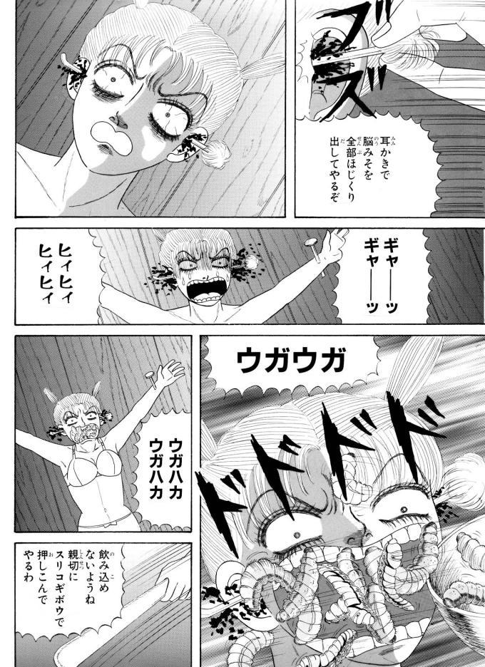 ホラー漫画画像015_convert_20110926000629.jpg