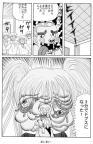 ホラー漫画画像017_20110613200556.jpg