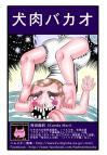 ホラー漫画画像018_20110613200555.jpg