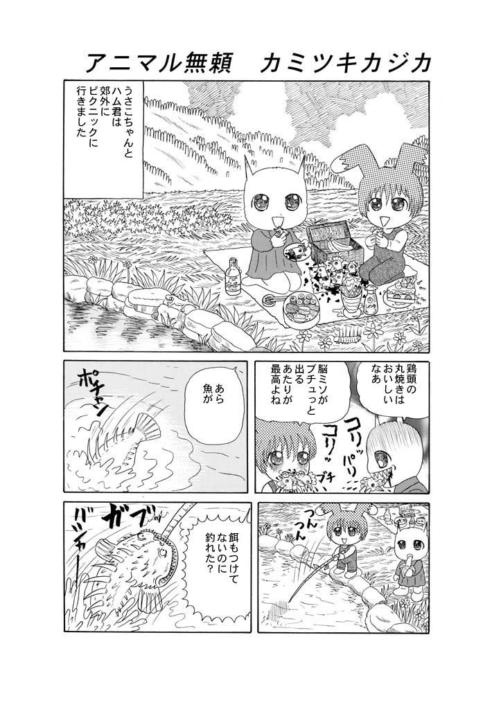 ホラー漫画画像01_20110122010755.jpg