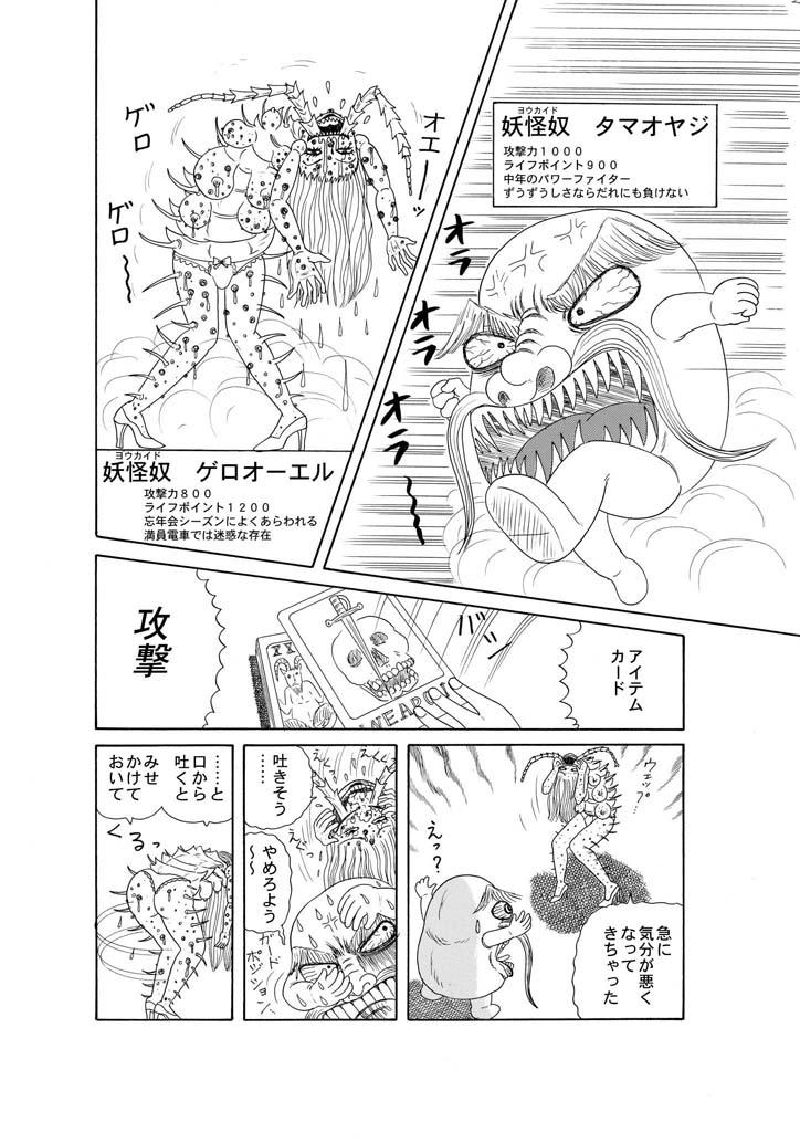 ホラー漫画画像02_20110122011826.jpg