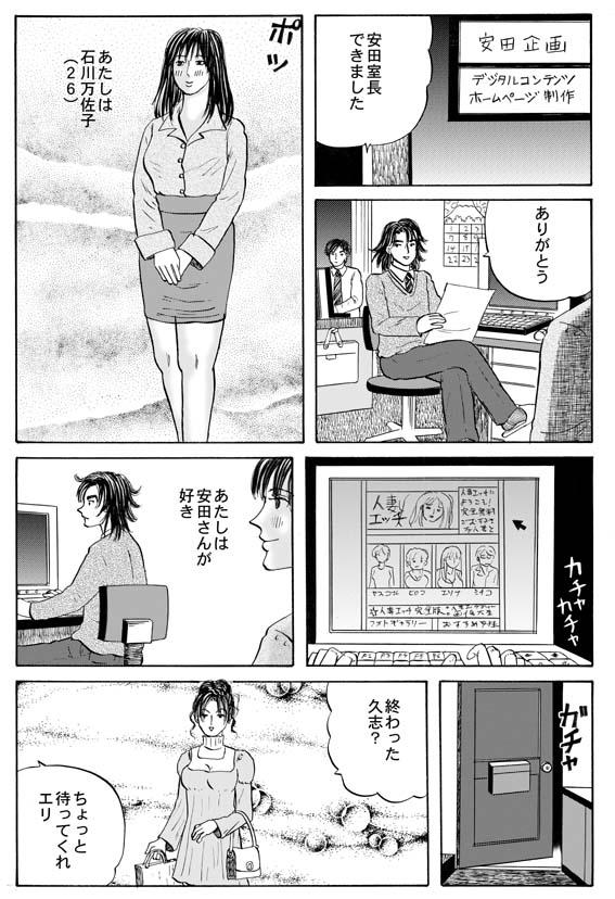ホラー漫画画像03.jpg