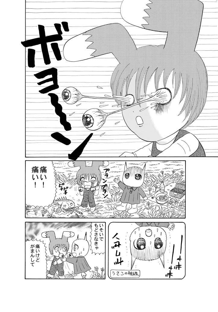 ホラー漫画画像03_20110122010755.jpg