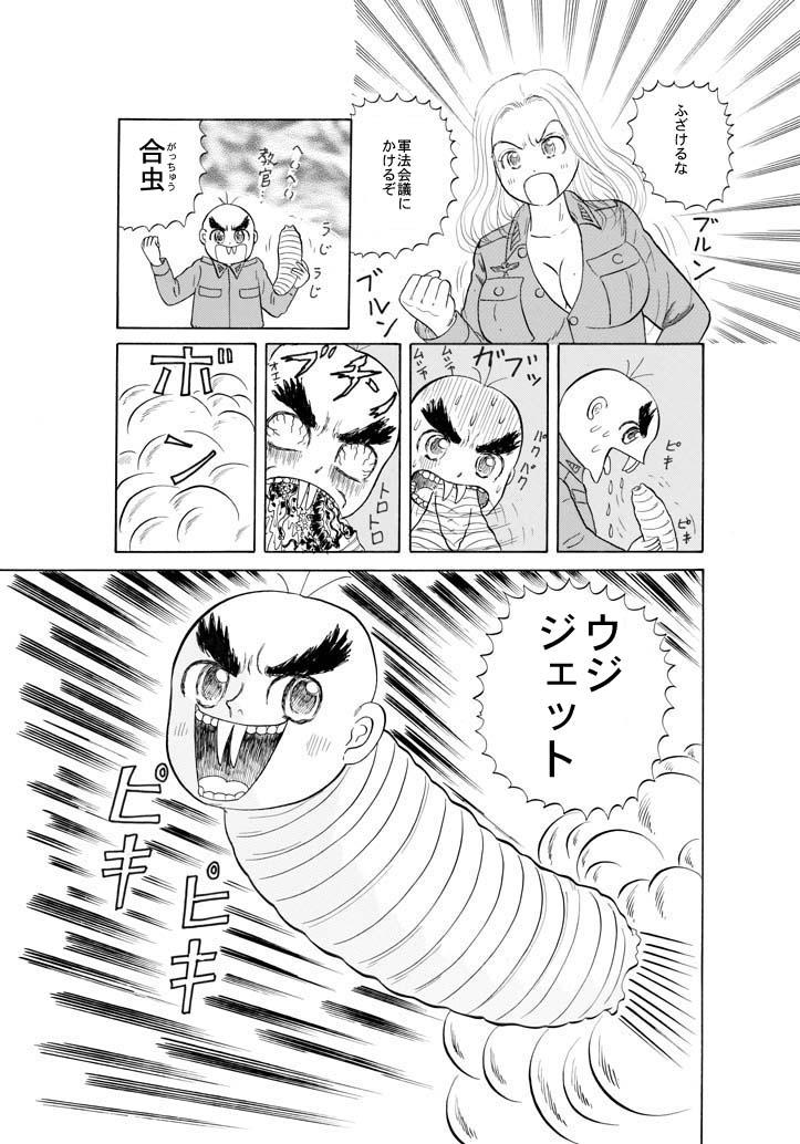 ホラー漫画画像03_20110122015539.jpg