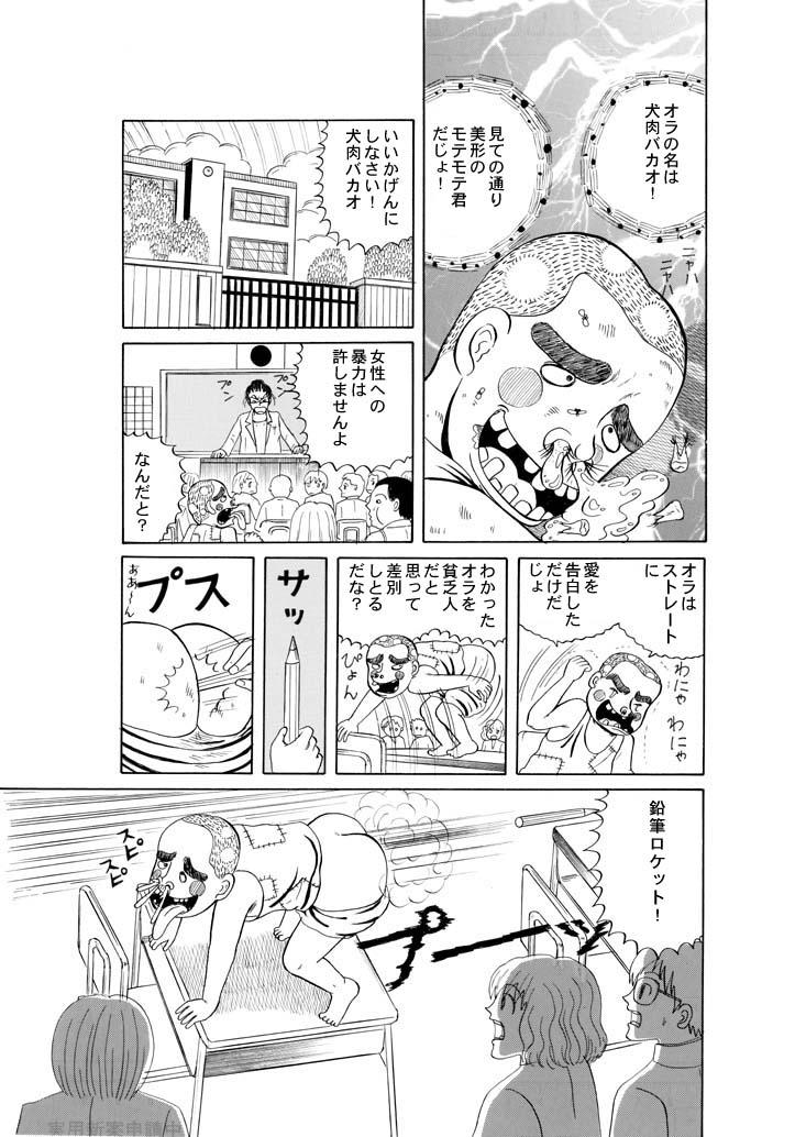 ホラー漫画画像03_20110122030816.jpg