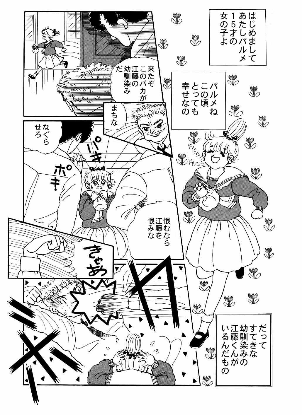 ホラー漫画画像03_20110122033250.jpg