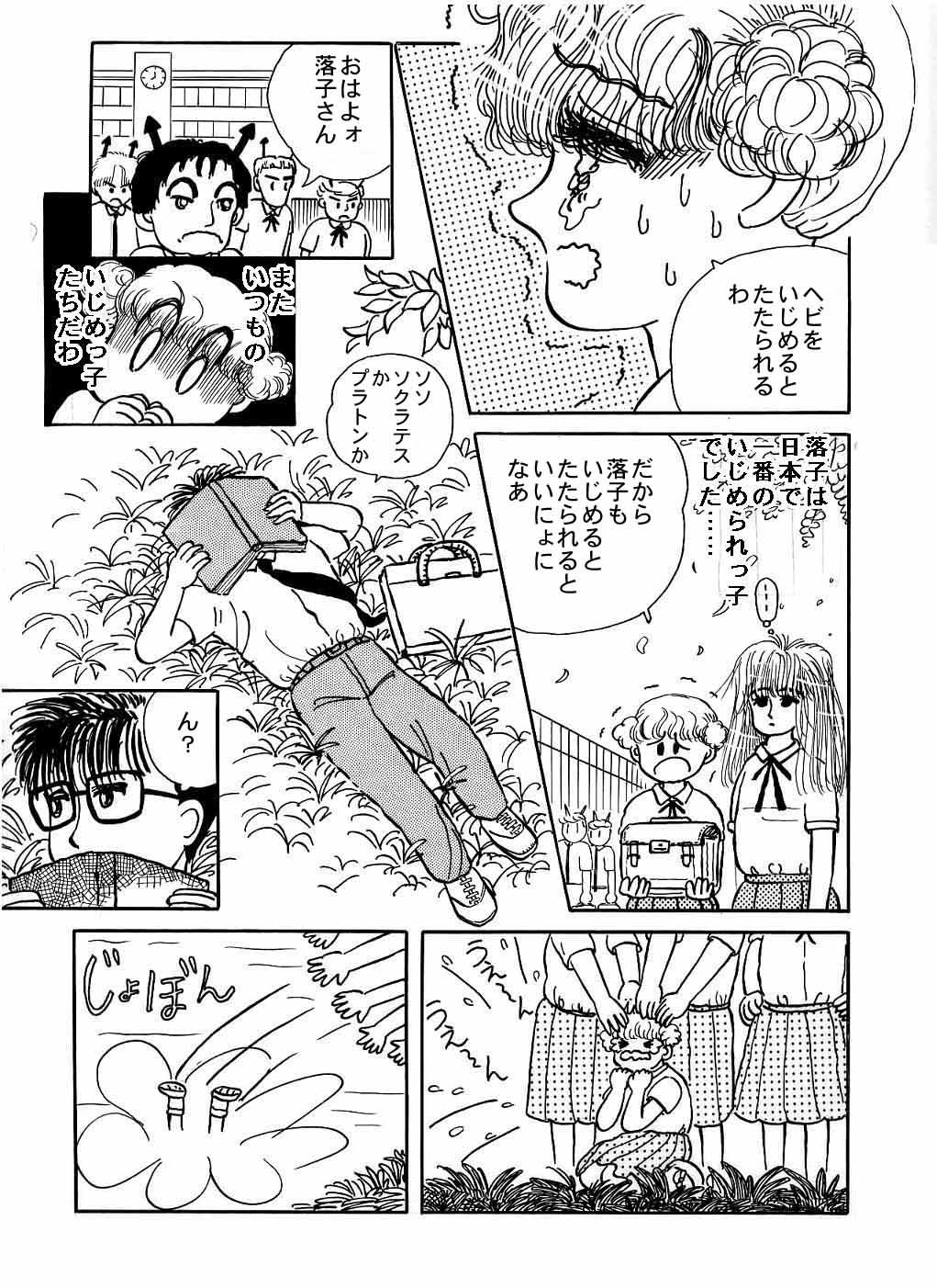 ホラー漫画画像03_20110122035256.jpg