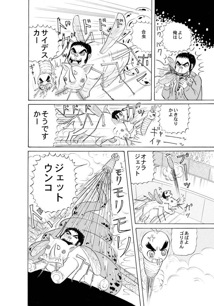 ホラー漫画画像04_20110122015539.jpg