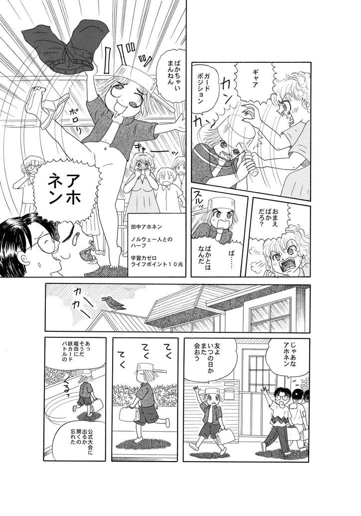 ホラー漫画画像05_20110122011826.jpg