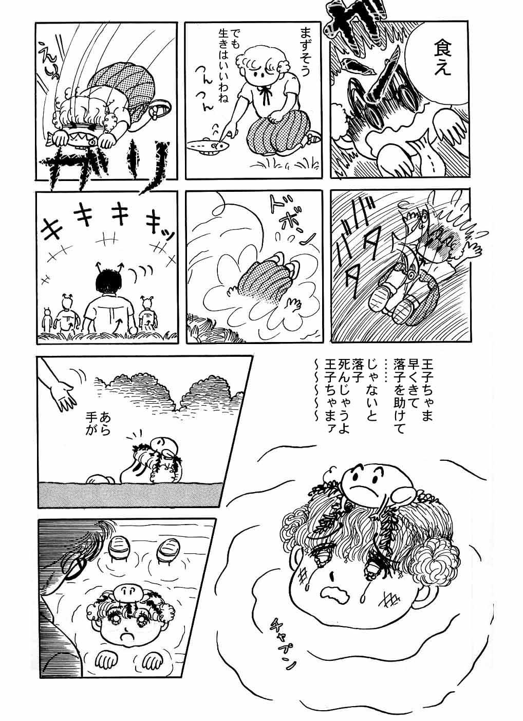 ホラー漫画画像05_20110122035256.jpg