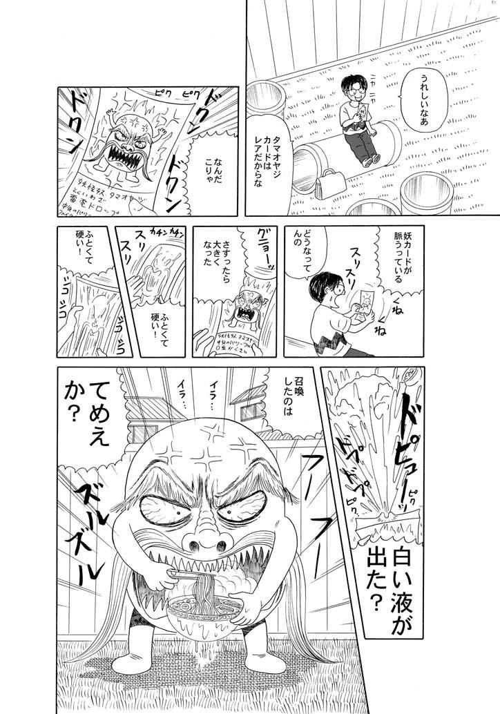ホラー漫画画像06_20110122011825.jpg