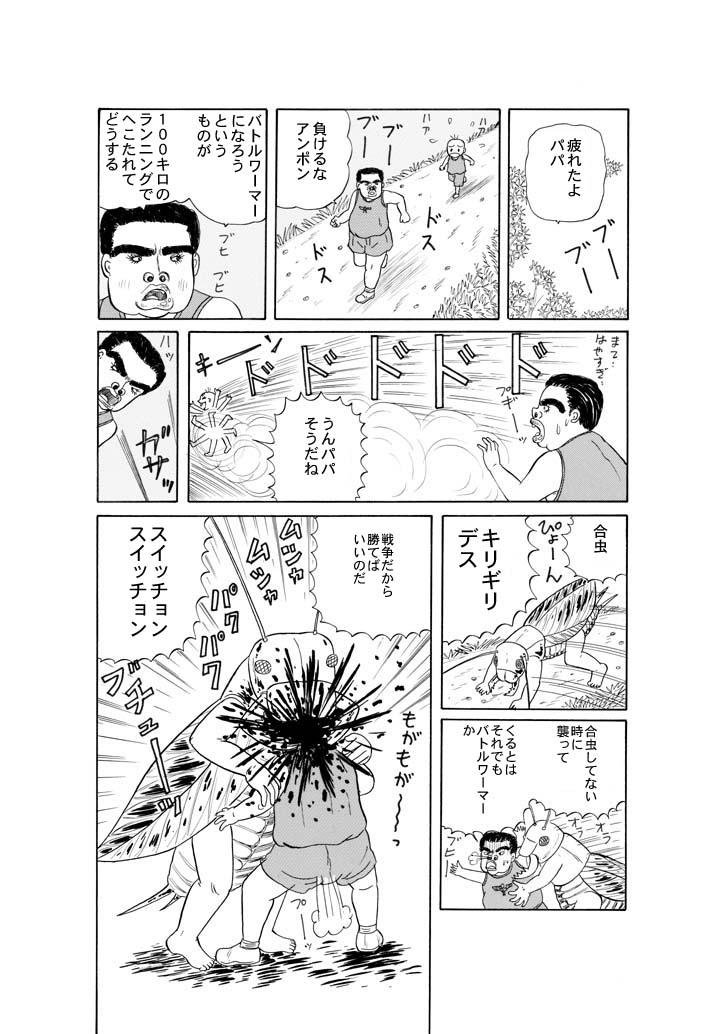 ホラー漫画画像06_20110122015538.jpg