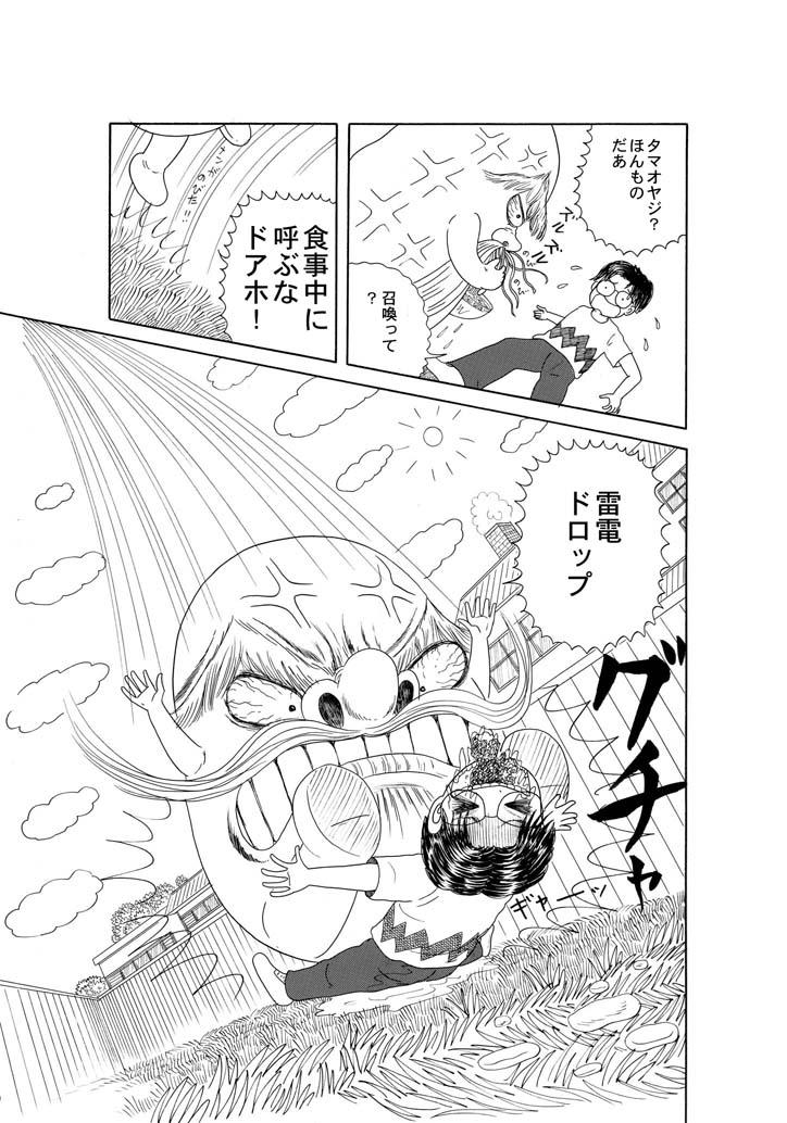ホラー漫画画像07_20110122011956.jpg