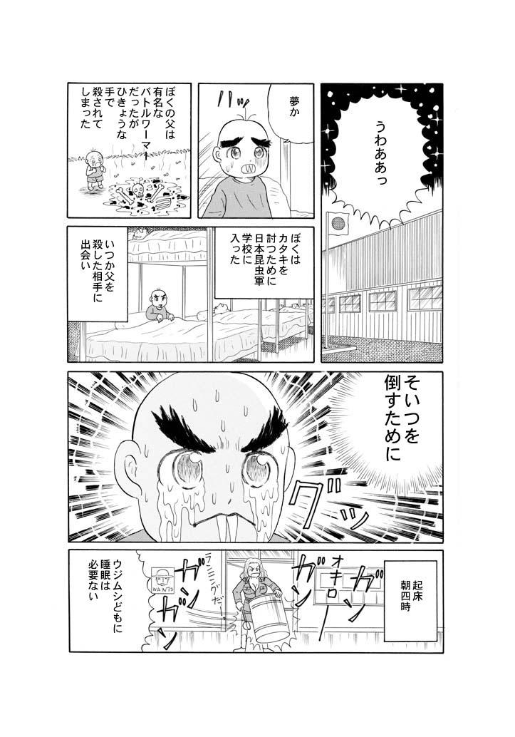 ホラー漫画画像07_20110122015655.jpg