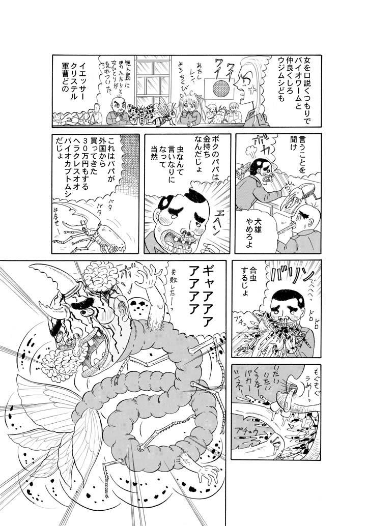 ホラー漫画画像09_20110122015655.jpg