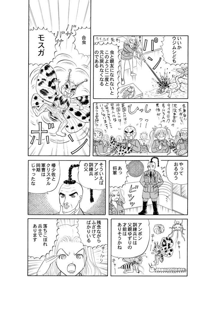 ホラー漫画画像10_20110122015654.jpg