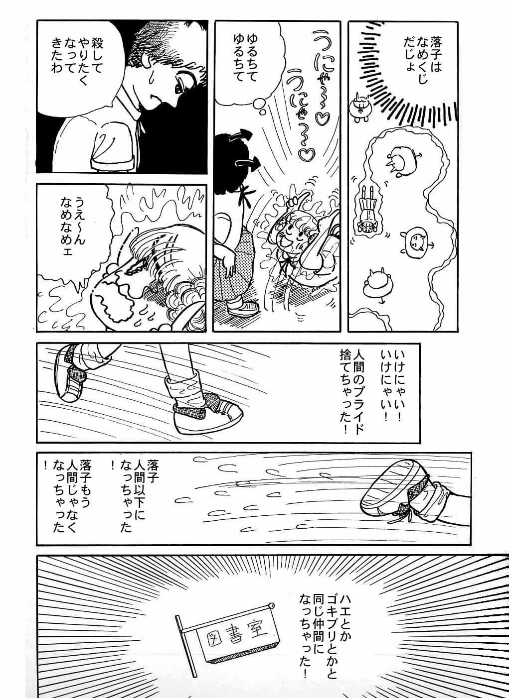 ホラー漫画画像10_20110122035414.jpg