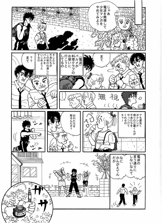 ホラー漫画画像11_20110122033417.jpg