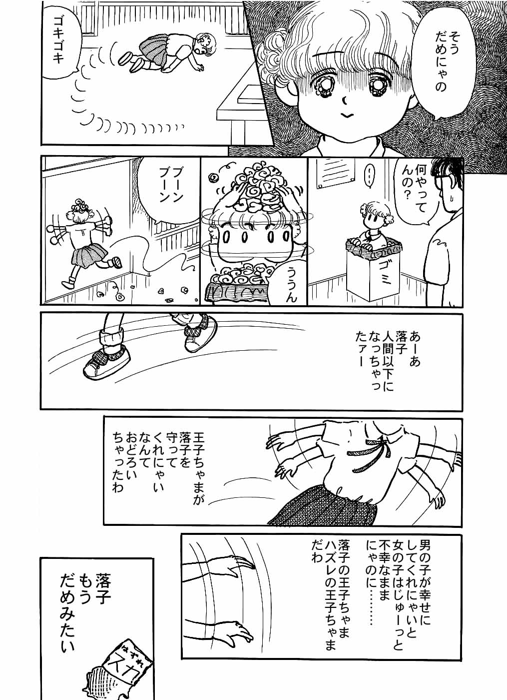 ホラー漫画画像12_20110122035549.jpg