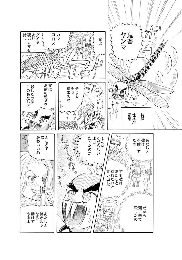 ホラー漫画画像14_20110122015806.jpg