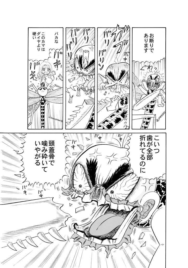 ホラー漫画画像15_20110122015805.jpg