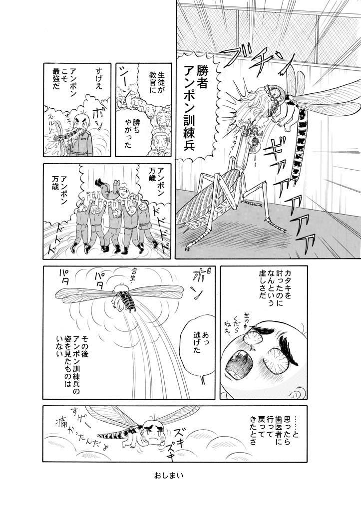 ホラー漫画画像16_20110122015805.jpg