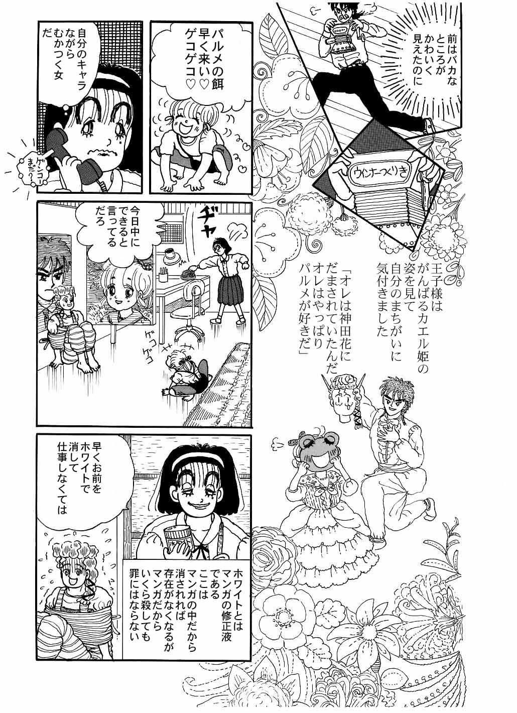 ホラー漫画画像21_20110122033729.jpg