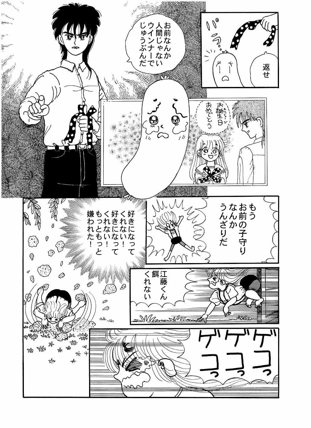 ホラー漫画画像23_20110122033729.jpg