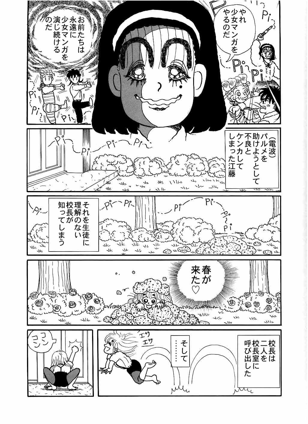 ホラー漫画画像25_20110122033918.jpg