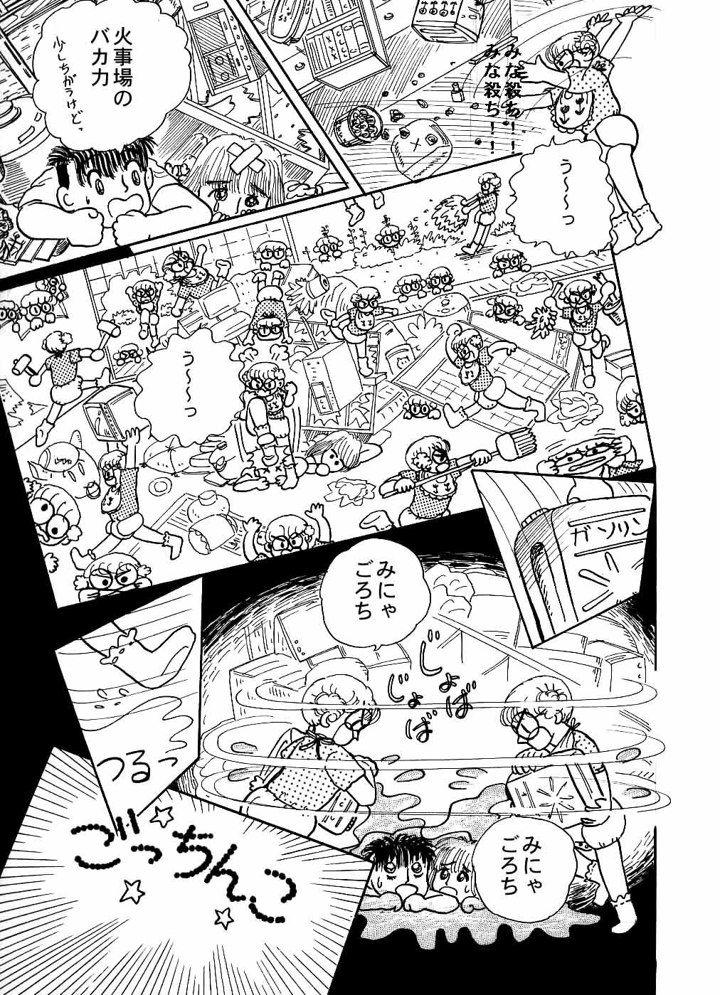 ホラー漫画画像27_20110122035910.jpg